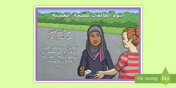 ملصق عرض، قياس أي 4 - اليوم العالمي للصحة النفسية: هل أنت قلق؟ -  الصحة النفسية، اليوم العالمي للصحة النفسية، يوم التوع
