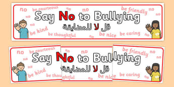 Say No to Bullying Display Banner Arabic Translation - arabic, say no, bullying, display banner, display, banner
