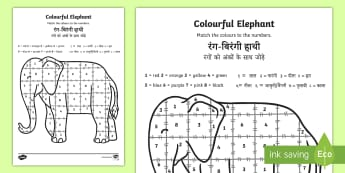 Elephant Colour by Number Activity Sheet English/Hindi - Elmer Colour by Number Sheet - Elmer, Elmer the elephant, resources, colour by numbers, counting, nu