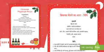 Christmas Playdough Recipe English/Hindi - Easy recipe, play, holiday, play dough, recipe, squashing, EAL
