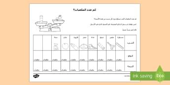 ورقة نشاط كم عدد المكعبات - القياسات، القياس، الوزن، الأوزان، عربي، رياضيات، حساب