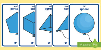 Shape Balloon Picture Cards Arabic/English - EAL, translation, space Measure, 2D, 3D, party, birthday, Maths, Numeracy, EYFS, Early Years, KS1, K