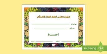 شهادة تقدير من أجل نمط الغذاء الصحّي  - نمط، غذاء، صحي، شهادة، تقدير، تشجيع، طعام، صحة,Arabic