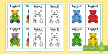 Describe It Colour It Teddy Game English/Mandarin Chinese - Describe It Colour It Teddy Game - describe it, colour, teddy, EAL