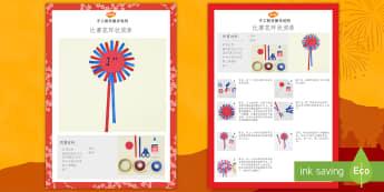 比赛花环状奖章手工制作说明 - 竞赛奖章,手工制作,中国新年,新年,庆典