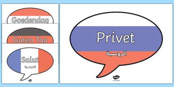 ملصقات عرض بعبارات الترحيب بمختلف اللغات  - عبارات، ترحيب، لغات، مختلفة، ملصقات، عرض,Arabic