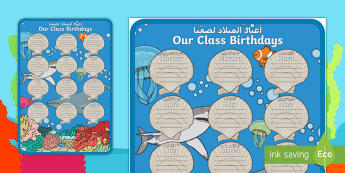 Under The Sea Themed Our Class Birthday Chart Display Poster Arabic/English - ROI Teacher, Classroom Organisation Resources, planning, pupil birthdays, record sheet, seomra ranga