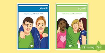 ملصقات عرض حول الاحترام  - احترام، سلوك، صف، تعزيز، دافع، ملصقات، عرض,Arabic