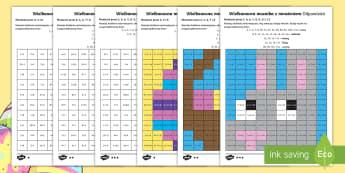 Karty Wielkanocna mozaika z mnożeniem  - wielkanoc, wielkanocna, wielkanocny, wielkiej, nocy, kwiecień, marzec, wiosna, mazaika, matematyczn