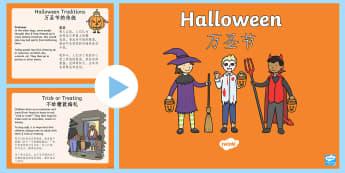 Halloween Information KS1 PowerPoint English/Mandarin Chinese - Halloween Information PowerPoint KS1 - halloween, information, powerpoint, ks1,haloween,halloweeen,h