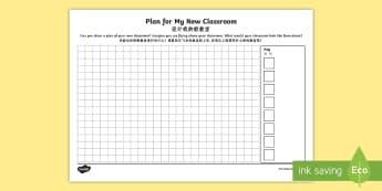 Plan of My New Classroom Transition Activity Sheet English/Mandarin Chinese - Plan of My New Classroom - plan, new classroom, new, classroom, trasition, bump up day, tranistion,