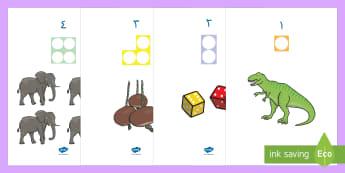ملصقات عرض - رقم الشكل والأرقام  - ألأرقام من 1 إلى 20 قص ولصق - أرقام، مساعد صوري، أرقام، عد
