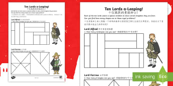 Ten Lords Leaping Activity Sheet English/Mandarin Chinese - Christmas Maths, patterns, shapes, rectangles, triangles, find, reason, solve, EAL, worksheet