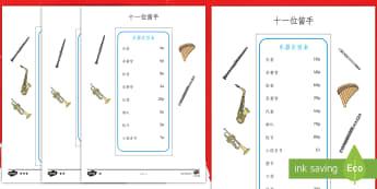 十一位笛手数学练习题 - 圣诞节,节日,庆祝,加法,乐器