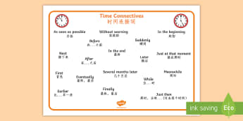Time Conjunctions Word Mat English/Mandarin Chinese - Time Conjunctions Word Mat - time connectives, mat, time, connectives, conectives, timeconnectives,