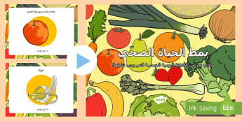 الغذاء الصحي اليومي - بوربوينت، غذاء، صحي، يومي، كميات، تشجيع، حياة ، صحية،