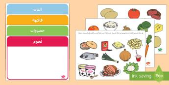 نشاط فرز أنواع الأطعمة - نشاط، فرز، الأطعمة، أنواع، مجموعات، ملونة، غذاء، صحي،