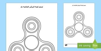 ورقة نشاط تصميم لعبة التركيز - لعبة، التركيز، تصميم، ورقة، نشاط، الخيال، الابداع، نم