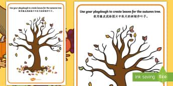 Autumn Tree Playdough Mats English/Mandarin Chinese - Autumn Tree Playdough Mat - autumn, tree, playdough, mat, trees, autmn, autunm, atumn, aurum, aurumn
