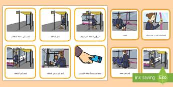 بطاقات الدعم المصورة - الصعود في الحافلة  - ركوب الحافلة، حافلة الدعم البصري ، اللحاق بالحافلة، ال
