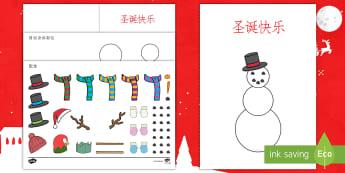 设计自己的圣诞贺卡 - 设计自己的圣诞贺卡,圣诞节,节日,庆祝,雪人