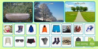 نشاط فرز صور الملابس حسب الطقس  - الطقس، الفصول، فصول السنة، عربي، مواسم السنة، صور، نشا
