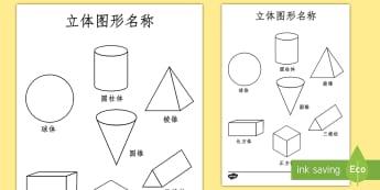 给立体图形着色 - 正方体,长方体,圆柱体,球体,棱柱,棱锥