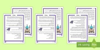 حقائق ومعلومات حول شهر رمضان المبارك متمايز - حقائق معلومات  رمضان متمايز مستويات قدرات مختلفة ,Australia