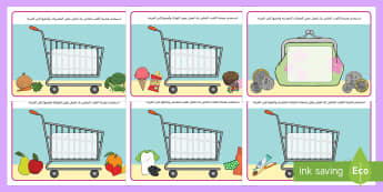 حصيرة عجينة اللّعب  - عن موضوعة، التسوق - محلات التسوق الكبيرة، محلات، عجينة العب،  طيع، حركة طر