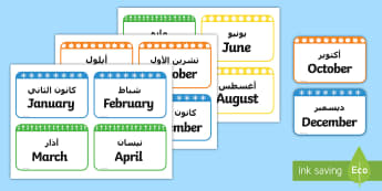 Months of the Year Flashcards Arabic/English - EAL Months of the Year Flashcards - months, year, flashcards, cards, months of the yearenglish, flas