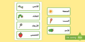 بطاقات كلمات أيام الأسبوع لدعم تدريس اليرقة الجائعة جداً - اليرقة الجائعة جداً، اليرقة، اليسروع الجائع جداً، عرب