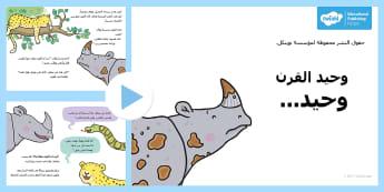 وحيد القرن وحيد - ، المرحلة الابتدائية، درس القراءة والتعبير، وحيد القر