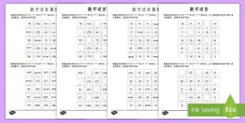 数字迷宫练习 - 数字,比较大小,数位,大于,小于,数字迷宫