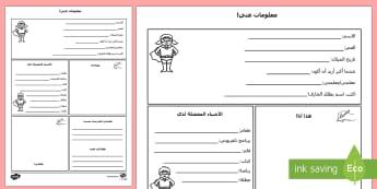 ورقة نشاط معلومات عني  - معلومات عني، كتابة، قالب، عربي، شيت، ورقة عمل، أنشطة،