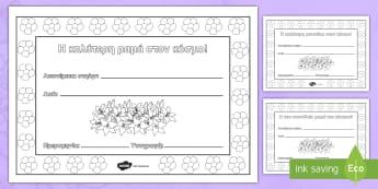 Mother's Day Certificates Πιστοποιητικά - μητέρα, κάρτα, κάρτες, πιστοποιητικά, πιστοποιητικό, γι