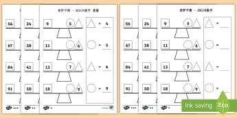 使秤平衡-加法练习 - 调整称的平衡,加法练习题