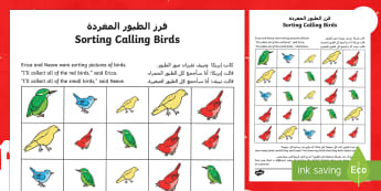 Four Calling Birds Activity Sheet Arabic/English - Christmas Maths, reason, reasoning, justify, predict, total, equals, inverse, sum, altogether, add,
