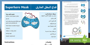 Superhero Mask Craft Instructions Arabic/English  - role play, How to make, step by step, Art, Marvel characters EAL Arabic,Arabic-translation