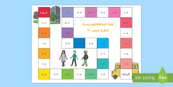 لعبة الحافلة المدرسية للطرح ضمن 20  - الطرح، الطرح ضمن 20، حساب، عربي، رياضيات، ألعاب، لعبة,Ara