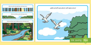 نشاط تشكيل المعجون حول موضوع الغابة  - معجون، مهارات، فنية، حركية، غابة، أنشطة