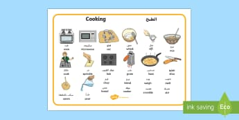Cooking Word Mat Arabic/English - EAL Cooking Word Mat - Cooking, word mat, writing aid, cook, A4, display, template, foundation cooki