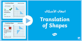Year 4 Translation of Shapes PowerPoint - Arabic/English  - KS2, Maths translation, geometry, shape, year 4, y4, LKS, Describe positions on a 2D grid as coordin