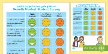 Growth Mindset Junior Assessment Tracker Arabic/English  - growth Mindset, survey, assessment, self assessment, EAL, Arabic