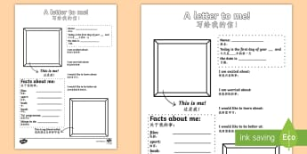 A Letter To Myself Writing Activity Sheet English/Mandarin Chinese - letters, ourselves, write, oursleves, leters, lettes, ourselvs, writting, EAL
