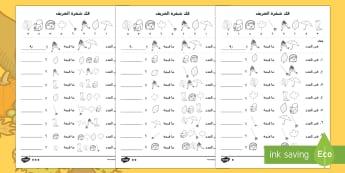 أوراق عمل فك شفرة الخريف - الخريف، القيمة المكانية، حساب، رياضيات، عربي، لعبة، ش