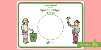 Special Helper of the Day Display Poster Arabic/English - Special Helper of the Day Poster - helper, week, display, poster, EAL, Arabic.,Arabic-translation