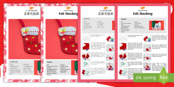 Felt Stocking Christmas Craft Instructions English/Mandarin Chinese - Felt Stocking Christmas Craft Instructions - christmas, stocking, craft, chritmas, chriatmas, christ
