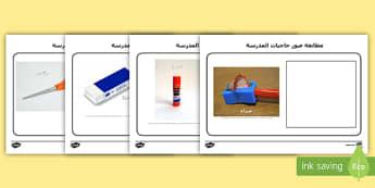 نشاط مطابقة صور قرطاسية المدرسة  -  تمرين مطابقة الصور    تعليم الأطفال   المغردات المتعلقة