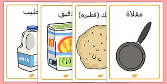 ملصقات عرض عن وصفة البان كيك - بوسترات، البان كيك، وسائل تعليمية