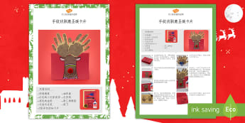手纹状驯鹿圣诞贺卡制作说明 - 圣诞节,节日,庆典,圣诞贺卡,驯鹿,手纹状驯鹿,手工制作,操作说明